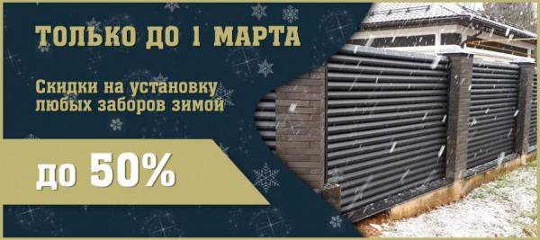 Установка заборов зимой со скидкой до 50%